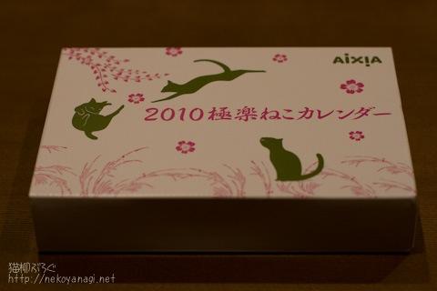 calendar091212_1.jpg