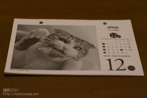 calendar091212_2.jpg