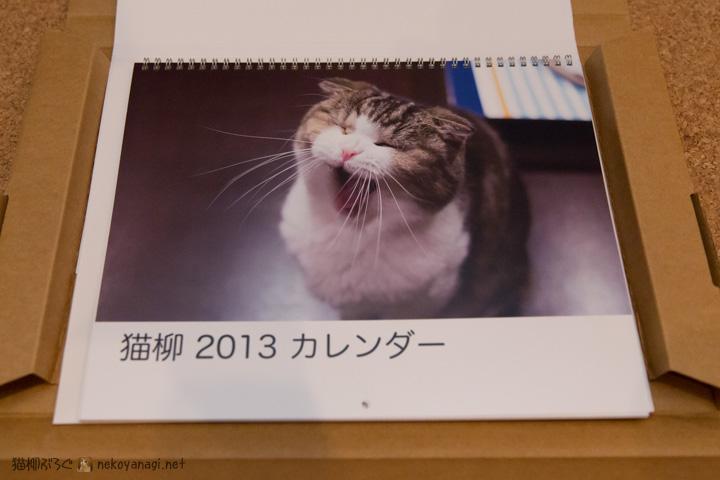 やなカレンダー